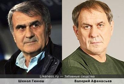 Шенол Гюнеш и Валерий Афанасьев