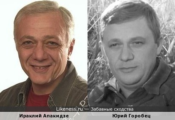 Ираклий Апакидзе и Юрий Горобец