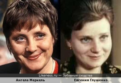 Ангела Меркель и Евгения Глушенко
