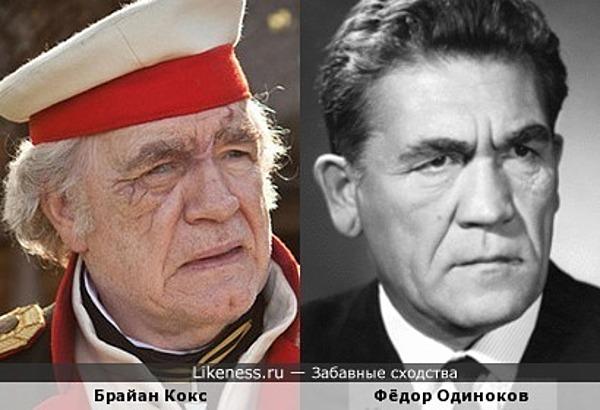 Брайан Кокс и Фёдор Одиноков
