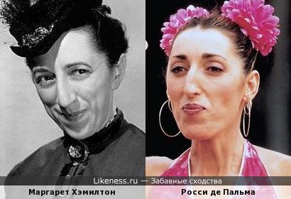 Маргарет Хэмилтон и Росси де Пальма
