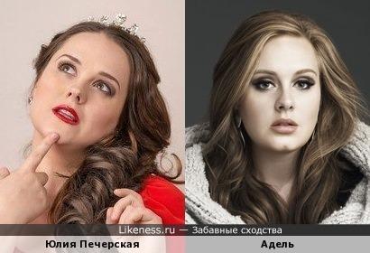 Юлия Печерская и Адель