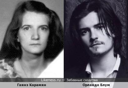 Гаянэ Карамян и Орландо Блум
