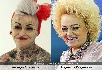 Аманда Бригналл и Надежда Кадышева