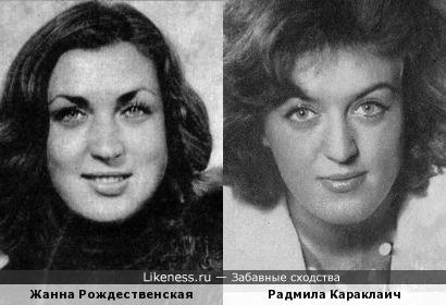 Жанна Рождественская и Радмила Караклаич