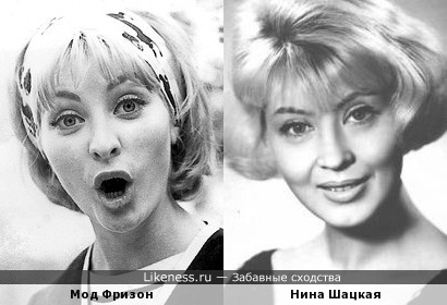 Мод Фризон и Нина Шацкая