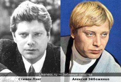 Стивен Лэнг и Алексей Эйбоженко