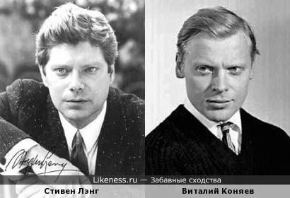 Стивен Лэнг и Виталий Коняев