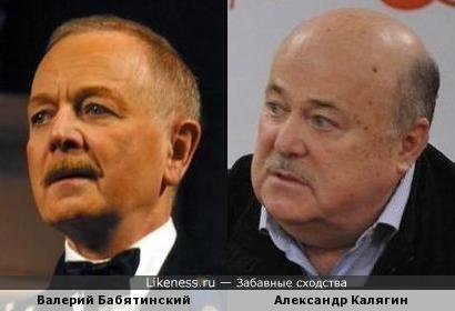Валерий Бабятинский и Александр Калягин