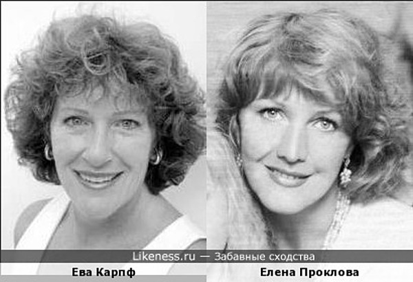 Ева Карпф и Елена Проклова