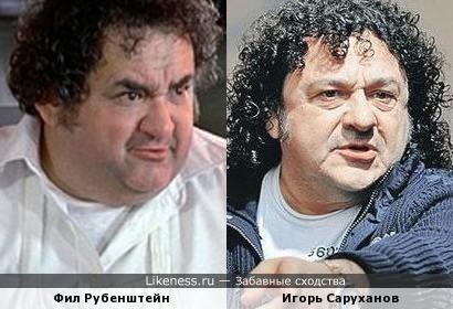 Фил Рубенштейн и Игорь Саруханов