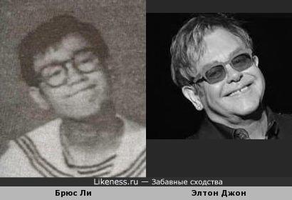Брюс Ли и Элтон Джон