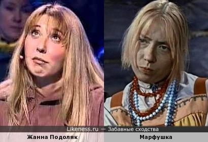 Жанна Подоляк и Марфушка
