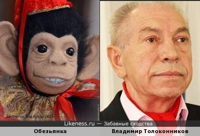 Обезьянка и Владимир Толоконников