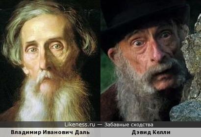 Владимир Иванович Даль и Дэвид Келли
