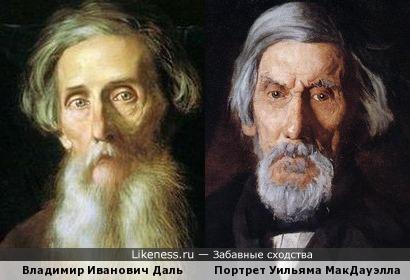 Владимир Иванович Даль и портрет Уильяма МакДауэлла