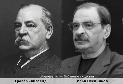 Гровер Кливленд и Илья Олейников