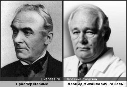 Проспер Мериме и Леонид Рошаль