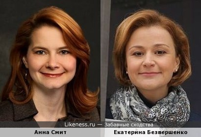 Анна Смит и Екатерина Безвершенко