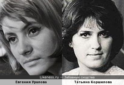 Евгения Уралова и Татьяна Коршилова