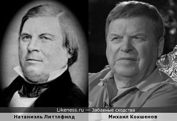 Натаниэль Литтлфилд и Михаил Кокшенов