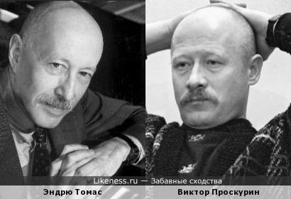 Эндрю Томас и Виктор Проскурин