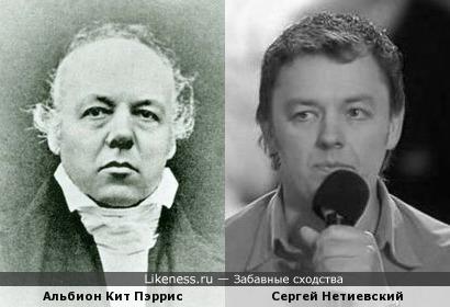 Албион Паррис и Сергей Нетиевский