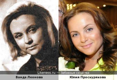Ванда Леонова и Юлия Проскурякова