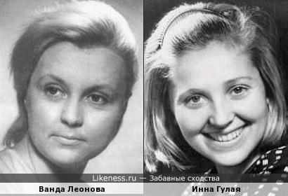 Ванда Леонова и Инна Гулая