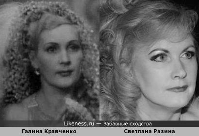 Галина Кравченко и Светлана Разина