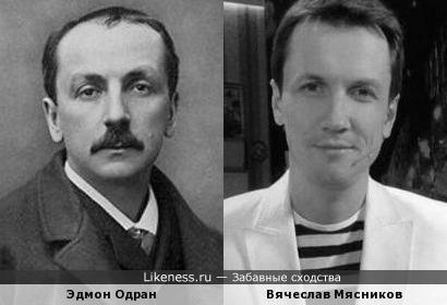Эдмон Одран и Вячеслав Мясников