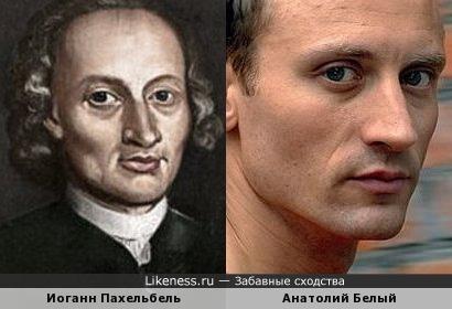 Иоганн Пахельбель и Анатолий Белый