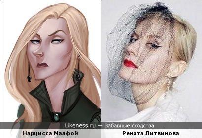 Нарцисса Малфой и Рената Литвинова
