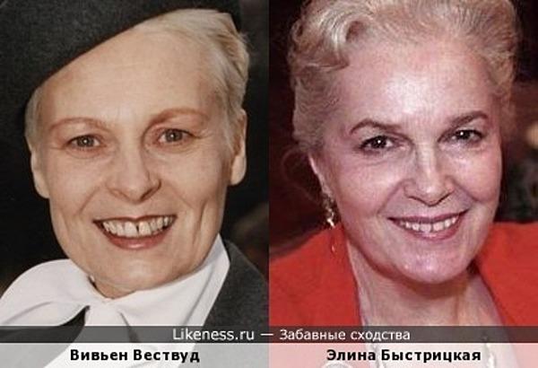 Вивьен Вествуд и Элина Быстрицкая