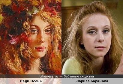 Леди Осень и Лариса Баранова