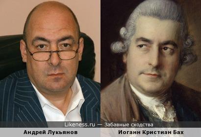 Андрей Лукьянов и Иоганн Кристиан Бах
