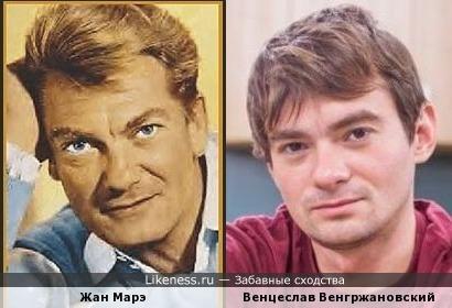 Жан Марэ и Венцеслав Венгржановский
