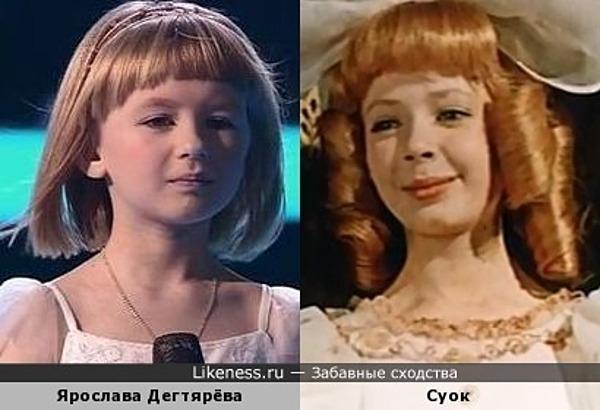 Ярослава Дегтярёва и Суок