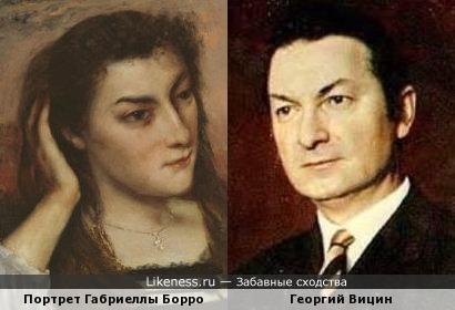 Портрет Габриеллы Борро и Георгий Вицин