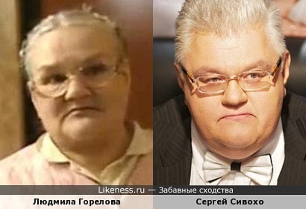 Людмила Горелова и Сергей Сивохо