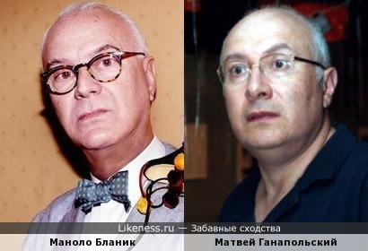 Маноло Бланик и Матвей Ганапольский