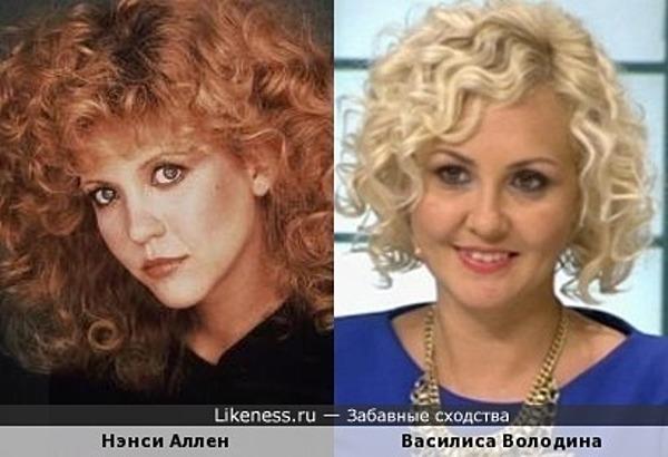 Нэнси Аллен и Василиса Володина
