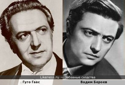 Гуго Гаас и Вадим Бероев