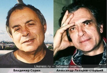Владимир Сорин и Александр Лазарев