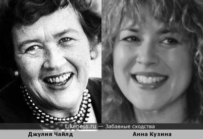 Джулия Чайлд и Анна Кузина