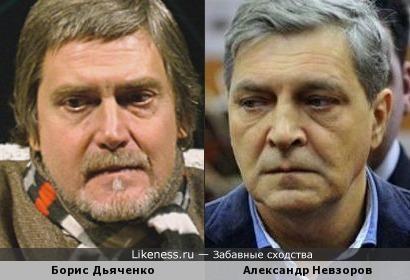 Борис Дьяченко и Александр Невзоров