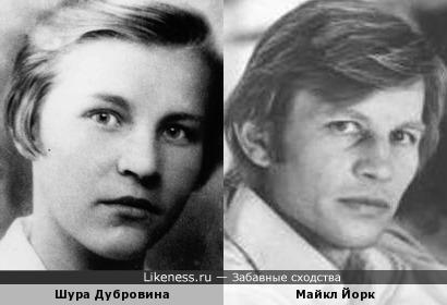 Шура Дубровина и Майкл Йорк
