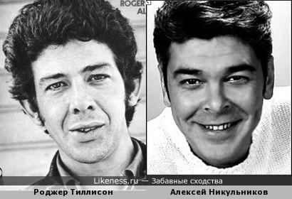 Роджер Тиллисон и Алексей Никульников