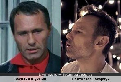 Василий Шукшин и Святослав Вакарчук