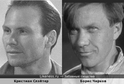 Кристиан Слэйтер и Борис Чирков